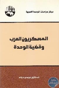 IMG 0017 - تحميل كتاب العسكريون العرب وقضية الوحدة pdf لـ د. مجدي حماد