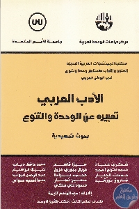 IMG 0018 1 - تحميل كتاب الأدب العربي : تعبيره عن الوحدة والتنوع pdf لـ مجموعة مؤلفين