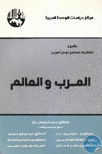 IMG 0018 3 - تحميل كتاب العرب والعالم pdf لـ د. علي الدين هلال