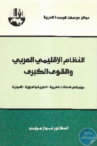 IMG 0020 3 - تحميل كتاب النظام الإقليمي العربي والقوى الكبرى pdf لـ د. فواز جرجس