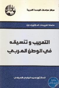 IMG 0024 1 scaled 1 - تحميل كتاب التعريب وتنسيقه في الوطن العربي pdf لـ محمد المنجي الصيادي