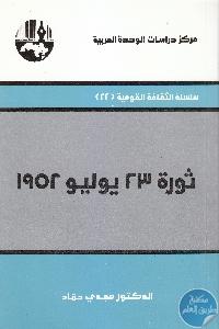 IMG 0025 2 - تحميل كتاب ثورة 23 يوليو 1952 pdf لـ د. مجدي حماد