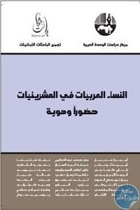 cover20alnisaa20alarabiyath thumb - تحميل كتاب النساء العربيات في العشرينيات : حضورا وهوية pdf لـ مجموعة مؤلفين