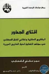 img025 - تحميل كتاب اقتلاع الجذور pdf لـ عمر هشام الشهابي
