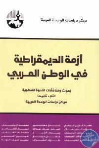 الديمقراطية في الوطن العربي  - تحميل كتاب أزمة الديمقراطية في الوطن العربي pdf لـ مجموعة مؤلفين