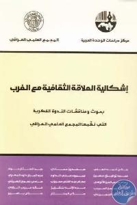 العلاقة الثقافية مع الغرب.715301 - تحميل كتاب إشكالية العلاقة الثقافية مع الغرب pdf لـ مجموعة مؤلفين