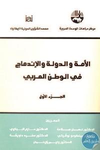 والدولة والاندماج في الوطن العربي  - تحميل كتاب الأمة والدولة والإندماج في الوطن العربي - جزآن pdf لـ مجموعة مؤلفين