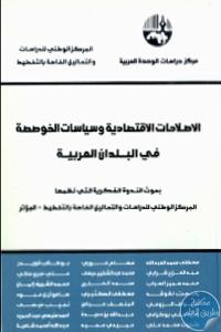 الاقتصادية و سياسات الخوصصة في البلدان العربية.694756 - تحميل كتاب الإصلاحات الاقتصادية وسياسات الخوصصة في البلدان العربية pdf لـ مجموعة مؤلفين