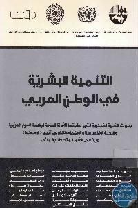 البشرية في الوطن العربي min - تحميل كتاب التنمية البشرية في الوطن العربي pdf لـ مجموعة مؤلفين