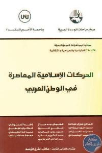 الإسلامية المعاصرة في الوطن العربي  - تحميل كتاب الحركات الإسلامية المعاصرة في الوطن العربي pdf لـ مجموعة مؤلفين