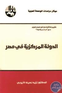 المركزية في مصر - تحميل كتاب الدولة المركزية في مصر pdf لـ نزيه نصيف الأيوبي