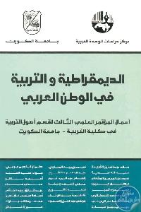 والتربية في الوطن العربي  - تحميل كتاب الديمقراطية والتربية في الوطن العربي pdf لـ مجموعة مؤلفين