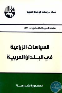 الزراعية في البلدان العربية 697826 - تحميل كتاب السياسات الزراعية في الوطن العربي pdf د. منى رحمة