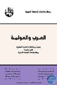 والعولمة - تحميل كتاب العرب والعولمة pdf لـ مجموعة مؤلفين