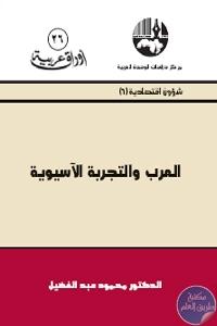 و التجربة الآسيوية 681853 - تحميل كتاب العرب والتجربة الآسيوية : الدروس المستفادة pdf لـ د. محمود عبد الفضيل