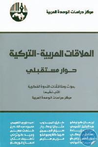 العربية التركية حوار مستقبلي  - تحميل كتاب العلاقات العربية التركية : حوار مستقبلي pdf لـ مجموعة مؤلفين