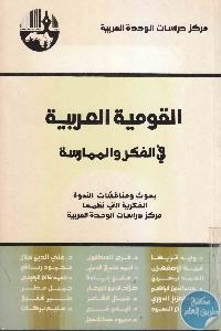 العربية في الفكر والممارسة min - تحميل كتاب القومية العربية في الفكر والممارسة pdf لـ مجموعة مؤلفين