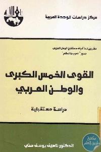 الخمس min 3 - تحميل كتاب القوى الخمس الكبرى والوطن العربي: دراسة مستقبلية pdf لـ د. ناصيف يوسف حتي