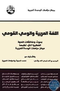 العربية والوعي القومي - تحميل كتاب اللغة العربية والوعي القومي pdf لـ مجموعة مؤلفين
