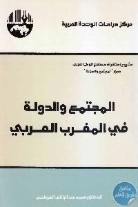 والدولة في المغرب العربي min - تحميل كتاب المجتمع والدولة في المغرب العربي pdf لـ د. محمد عبد الباقي الهرماسي
