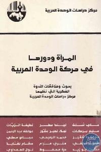 ودورها - تحميل كتاب المرأة ودورها في حركة الوحدة العربية pdf لـ مجموعة مؤلفين