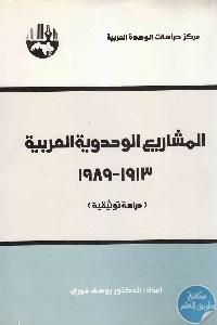 الوحدوية العربية min - تحميل كتاب المشاريع الوحدوية العربية : 1913 - 1989 pdf لـ د.يوسف خوري