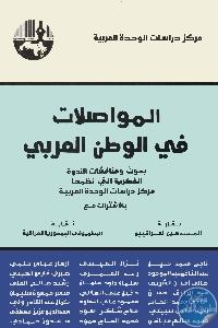 في الوطن العربي 1 - تحميل كتاب المواصلات في الوطن العربي pdf لـ مجموعة مؤلفين