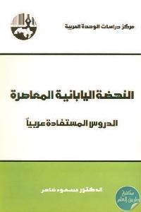 اليابانية المعاصرة - تحميل كتاب النهضة اليابانية المعاصرة : الدروس المستفادة عربيا pdf لـ د. مسعود ضاهر