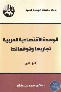 الاقتصادية العربية min - تحميل كتاب الوحدة الإقتصادية العربية : تجاربها وتوقعاتها - ج.2  pdf لـ د. محمد لبيب شقير