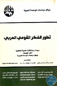 الفكر القومي العربي.694126 - تحميل كتاب تطور الفكر القومي العربي pdf لـ مجموعة مؤلفين