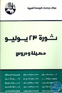 23 يوليو حصيلة و دروس 697570 - تحميل كتاب ثورة 23 يوليو : حصيلة ودروس pdf لـ مجموعة مؤلفين