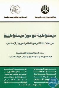 من دون ديمقراطيين سياسات الانفتاح في العالم العربيالإسلامي  - تحميل كتاب ديمقراطية من دون ديمقراطيين pdf لـ مجموعة مؤلفين