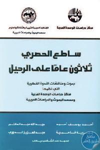 الحصري ثلاثون عاماً على الرحيل - تحميل كتاب ساطع الحصري : ثلاثون عاما على الرحيل pdf لـ مجموعة مؤلفين