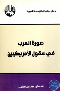 العرب في عقول الأمريكيين 695890 - تحميل كتاب صورة العرب في عقول الأمريكيين pdf د. ميخائيل سليمان