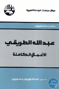 الله الطريقي الأعمال الكاملة 698851 - تحميل كتاب عبد الله الطريقي : الأعمال الكاملة pdf لـ د. وليد خدوري