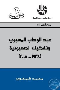الوهاب المسيري وتفكيك الصهيونية - تحميل كتاب عبد الوهاب المسيري وتفكيك الصهيونية (1938-2008) pdf لـ د. محمد طيفوري