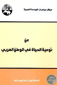 نوعية الحياة في الوطن العربي 687994 - تحميل كتاب عن نوعية الحياة في الوطن العربي pdf لـ د. نادر فرجاني
