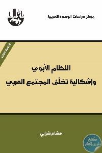النظام الأبوي - تحميل كتاب النظام الأبوي وإشكالية تخلف المجتمع العربي pdf لـ د. هشام شرابي