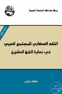 النقد الحضاري للمجتمع العربي - تحميل كتاب النقد الحضاري للمجتمع العربي في نهاية القرن العشرين pdf لـ د. هشام شرابي