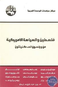 والسياسة الأمريكية من ويلسون إلى كلينتون  - تحميل كتاب فلسطين والسياسة الأمريكية : من ويلسون إلى كلينتون pdf مجموعة مؤلفين