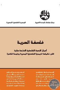 الحرية أعمال الندوة الفلسفية السابعة عشرة التي نظمتها الجمعية الفلسفية المصرية بجامعة القاهرة.679718 - تحميل كتاب فلسفة الحرية pdf لـ مجموعة مؤلفين