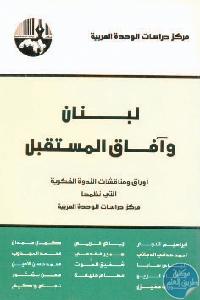 وآفاق المستقبل - تحميل كتاب لبنان وآفاق المستقبل pdf لـ مجموعة مؤلفين