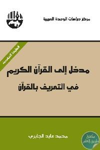 إلى القرآن الكريم - تحميل كتاب مدخل إلى القرآن الكريم : ج.1 - في التعريف بالقرآن pdf لـ محمد عابد الجابري