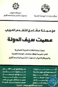 حملة مشاعل التقدم العربي عصمت سيف الدولة 698541 - تحميل كتاب من حملة مشاعل التقدم العربي : عصمت سيف الدولة pdf لـ مجموعة مؤلفين