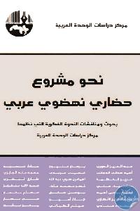 مشروع حضاري نهضوي عربي 1 1 - تحميل كتاب نحو مشروع حضاري نهضوي عربي pdf لـ مجموعة مؤلفين