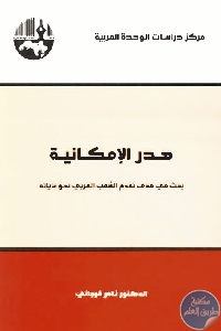 الإمكانية - تحميل كتاب هدر الإمكانية : بحث في مدى تقدم الشعب العربي نحو غاياته pdf لـ د. نادر فرجاني