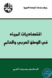 1234 - تحميل كتاب اقتصاديات المياه في الوطن العربي والعالم pdf لـ د. محمود الأشرم