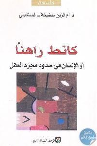 1254255 - تحميل كتاب كانط راهنا : أو الإنسان في حدود مجرد العقل pdf لـ د. أم الزين بنشيخة - المسكيني