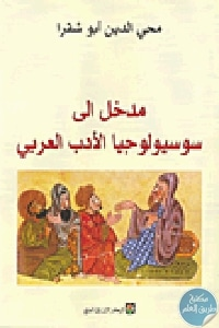 140071 - تحميل كتاب مدخل إلى سوسيولوجيا الأدب العربي pdf لـ محي الدين أبو شقرا