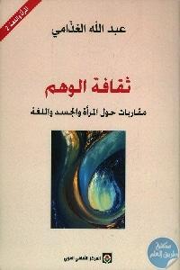 155260 - تحميل كتاب ثقافة الوهم : مقاربات حول المرأة والجسد واللغة pdf لـ عبد الله الغذامي